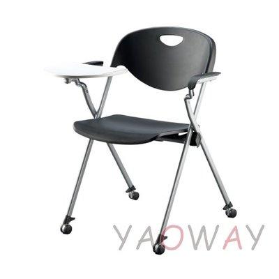 【耀偉】 CB117N奇摩子加扶手‧寫字板 (堆疊椅/會議椅/洽談椅)@台灣製造