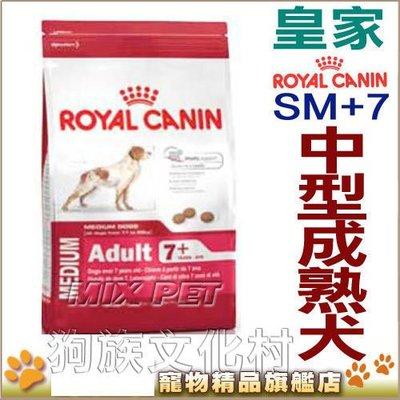 不得超取☆~狗族遊樂園~☆【老犬適用】法國皇家狗飼料.SM25+7中型老犬10公斤