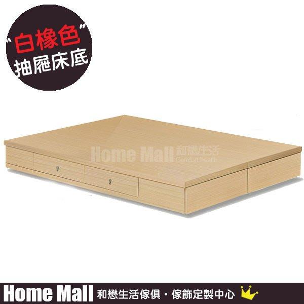 HOME MALL~方形雙人5尺床底(有抽屜)(白橡色/胡桃色) $3900~(雙北市免運費)8S