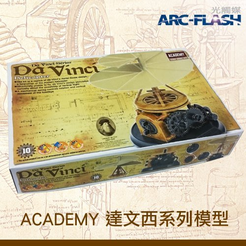 【ACADEMY系列】NO.10 直昇機  - 以達文西手稿設計,可動式組裝模型,附圖解說明書