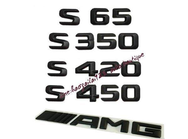 原廠BENZ賓士S65字標S63 S350 S420 S450改裝黑色立體字標後尾箱標誌