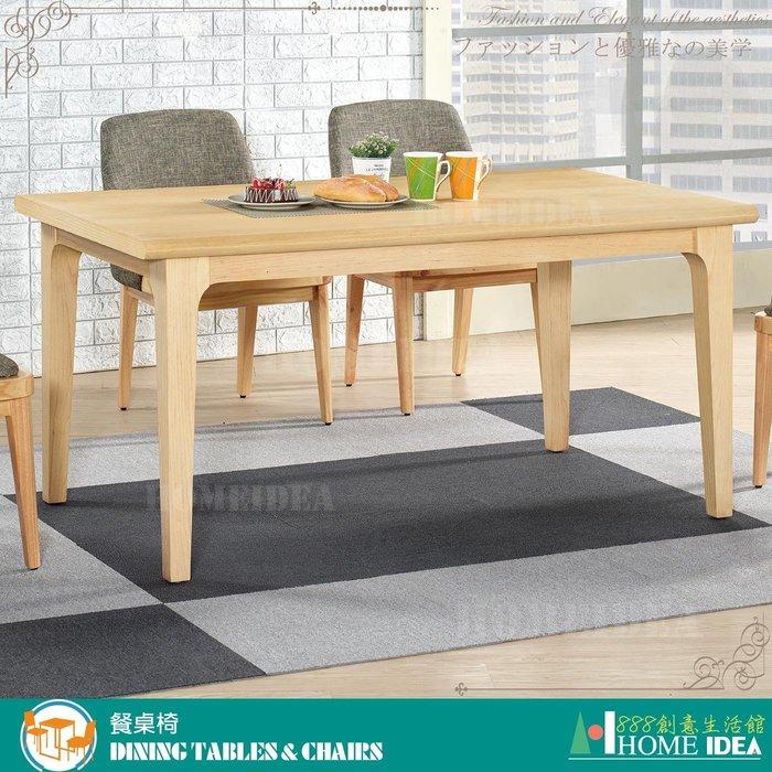 『888創意生活館』202-434-1瑪蒂5尺栓木餐桌$9,500元(17-1餐廳專用餐桌餐椅cafe咖啡廳)新北家具