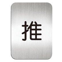 [職人の紙.二店工場] 美國迪多 Deflect-o/高質感鋁製品 系列/標示貼牌/推   方形/含稅價 !