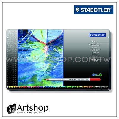 【Artshop美術用品】德國 STAEDTLER 施德樓 125 Karat 金鑽級水性色鉛筆 (60色) 鐵盒