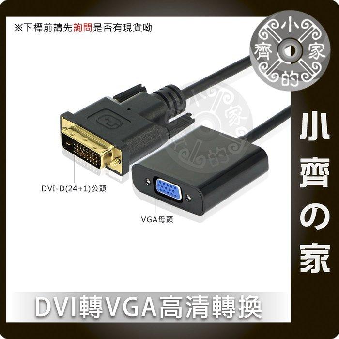 免驅動 轉接線 DVI DVI~D 24 1轉 VGA D~SUB 電腦 主機板 顯示卡