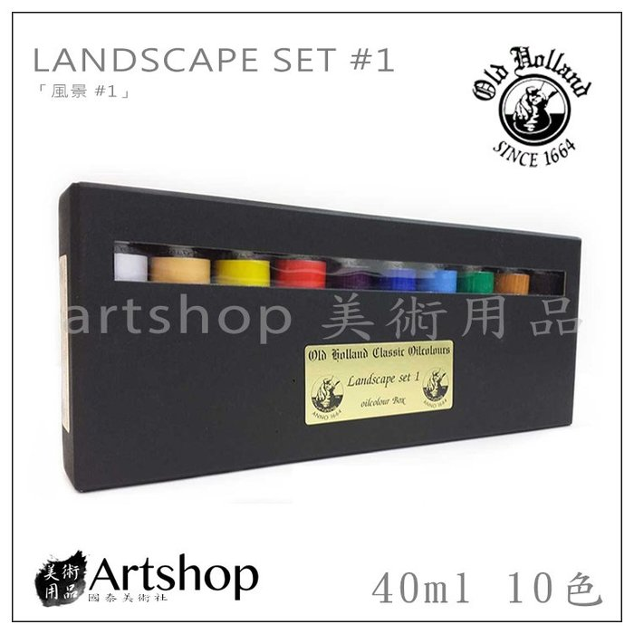【Artshop美術用品】荷蘭 Old Holland 老荷蘭 專家級古典油畫顏料 40ml 10色「風景 #1」