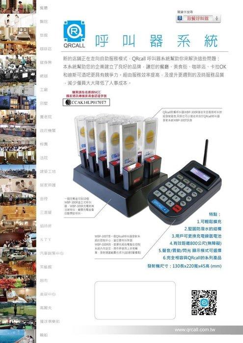 QRCALL POS 取餐呼叫器  WBP-300S(直立式)  震叫器 取餐叫號 無線取餐 叫號系統 免排隊叫號