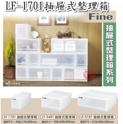 《用心生活館》台灣製造 9L 整理箱 尺寸45.6*17*20.5cm 抽屜整理箱 LF-1701