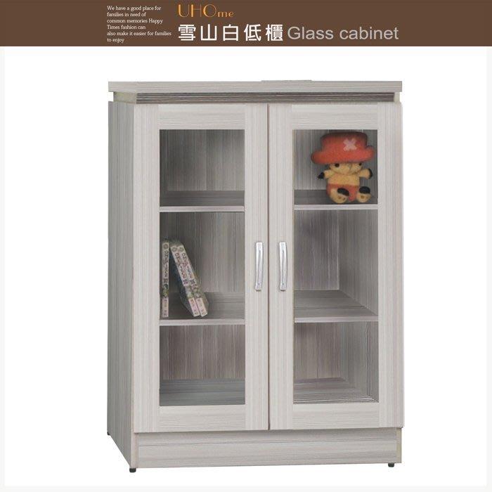 【UHO】ZM 雪山白低櫃 展示櫃 收納櫃 免運費