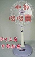 耐用電扇 涼風扇 HY-9167 優佳麗 16吋 立扇 電風扇 通風扇 涼風扇 座立扇 家用立扇 直立扇 (台灣製造)