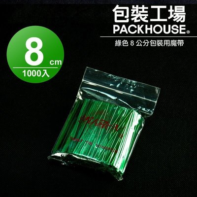 【包裝工場】綠色 8 公分包裝用魔帶 / 1000入 / 紮絲 封口鐵絲 束帶 綁帶 緞帶 喜糖 包裝袋束口 紮帶