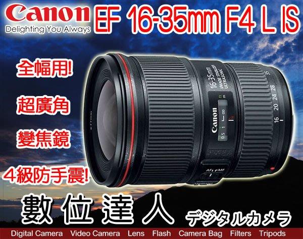 【數位達人】平輸 Canon EF 16-35mm F4 L IS USM / 6D2 5D3 5D4
