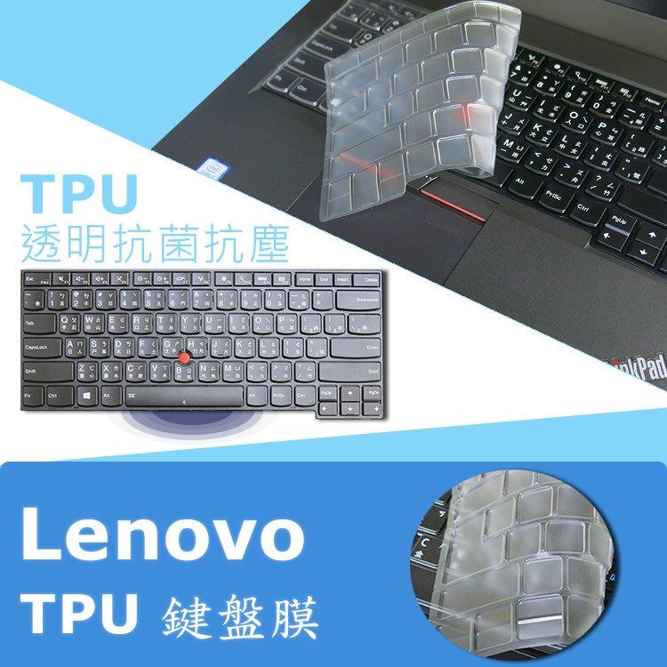 Lenovo L380 L380 YOGA 抗菌 TPU 鍵盤膜 鍵盤保護膜 (Lenovo14506)