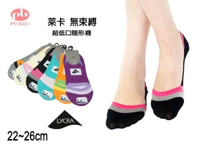 萊卡無束縛超低口隱形襪襪套-條紋 腳跟止滑 ~ 淺口/ 短襪/ 踝襪