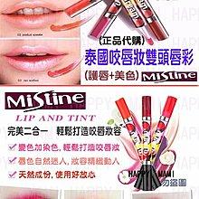 正品 買一送一 泰國MiStine咬唇妝雙頭唇彩 水潤保濕 色系雙頭咬唇筆 唇彩 珠光唇