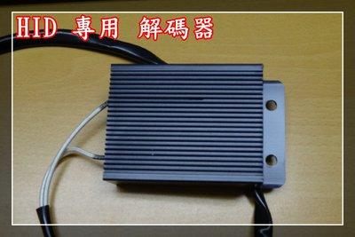 【炬霸科技】HID 30W 解碼 器 CAN BUS ELANTRA IX35 FOCUS MK3 W211 電阻 大燈