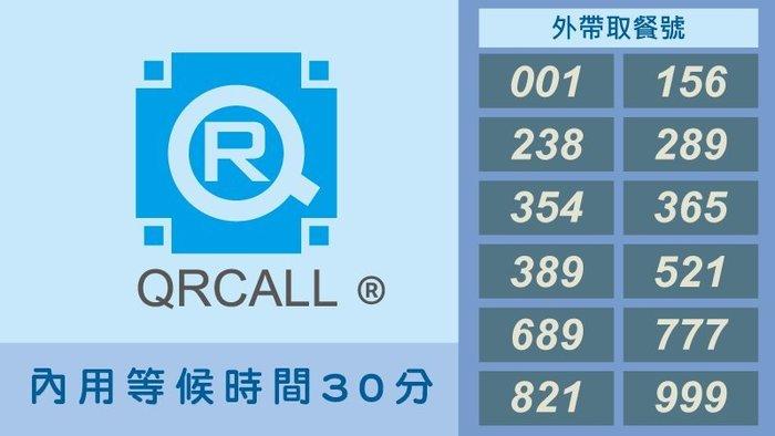 QRCALL 多媒體叫號系統