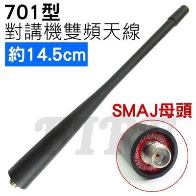 《實體店面》無線電對講機專用 雙頻天線 701型 SMAJ 母頭 約14.5cm SMA母