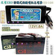 ☎ 挺苙汽車電池 ►智慧型12V充電機 藍騎士機車電池 超霸機車電瓶 充 可充 華達AGM