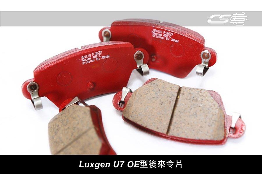 CS車宮車業 LUXGEN原廠 7 MPV 後原廠型 陶瓷來令片U7 M7 MPV
