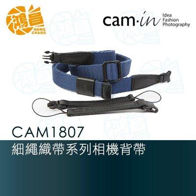 【鴻昌】CAM-in CAM1807 (藍色) 細繩織帶系列 可調式相機肩帶 背帶 澄翰公司貨