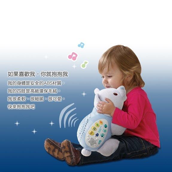 Vtech-星空投射音樂北極熊(506903)