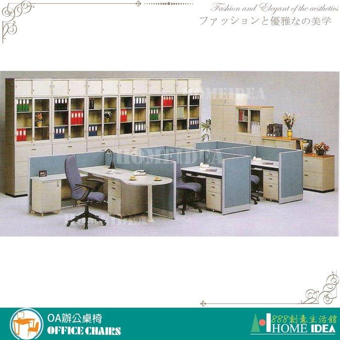 『888創意生活館』176-001-50屏風隔間高隔間活動櫃規劃$1元(23OA辦公桌辦公椅書桌l型會議桌電)高雄家具