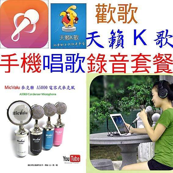 要買就買中振膜 非一般小振膜 收音更佳 手機唱歌錄音手機K歌線 + 電容式麥克風A5000 +送166種音效
