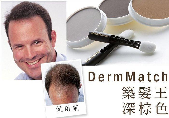 築髮王DermMatch 輕輕一刷 瞬間自然豐厚髮量-固著式假髮比附著纖維式假髮耐久使用更省錢-深棕色 團購批發