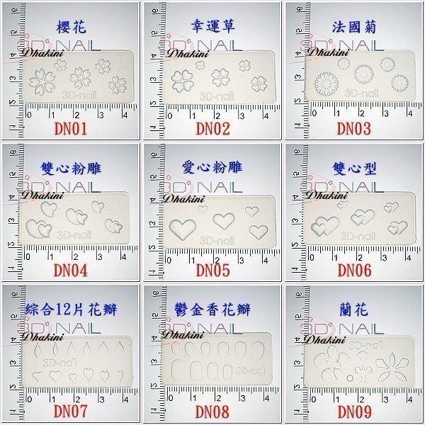 61~80下標區~台灣製造~~每片50元《3D水晶粉雕模型(軟模)》~