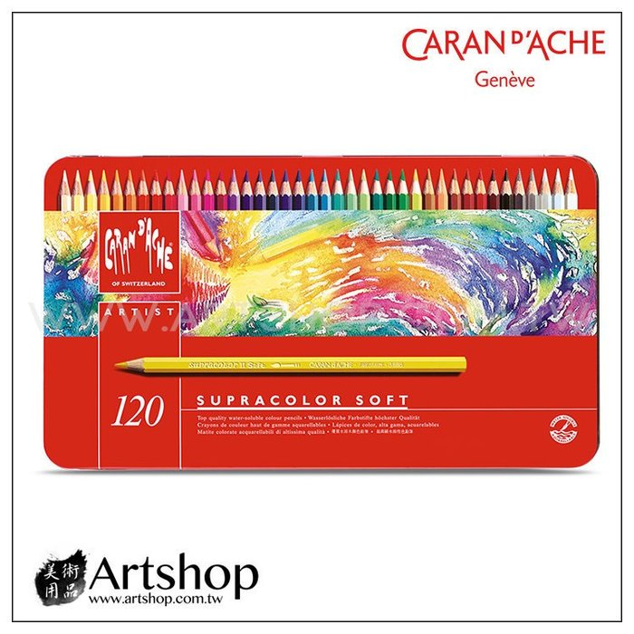【Artshop美術用品】瑞士 卡達 SUPRACOLOR 專家級水性色鉛筆 (120色) 紅盒