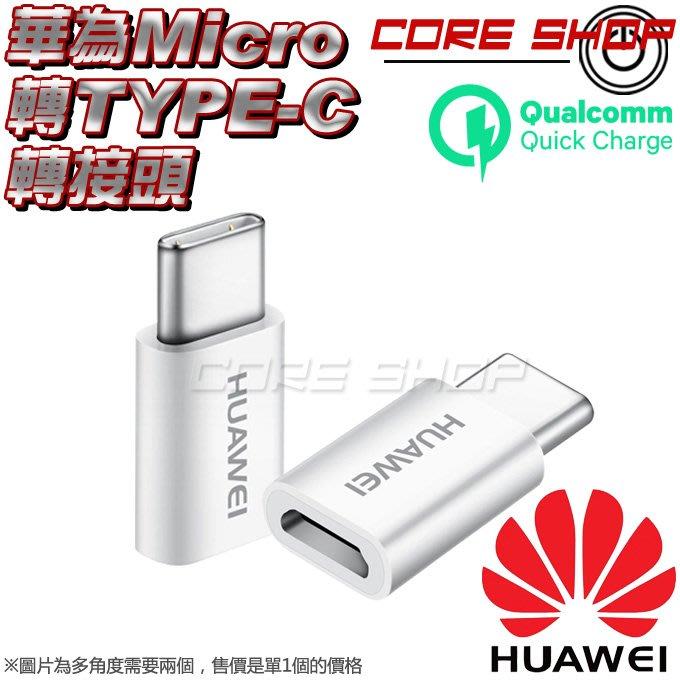 ☆酷銳科技☆華為HUAWEI原廠 Micro USB 轉 Type-C TYPE C轉接頭/安卓手機平板/充電/資料傳輸