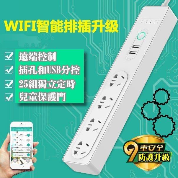【保證原廠】2018 最新版本 智能插座 wifi無線控制 雙usb+插排定時遙控開關 APP