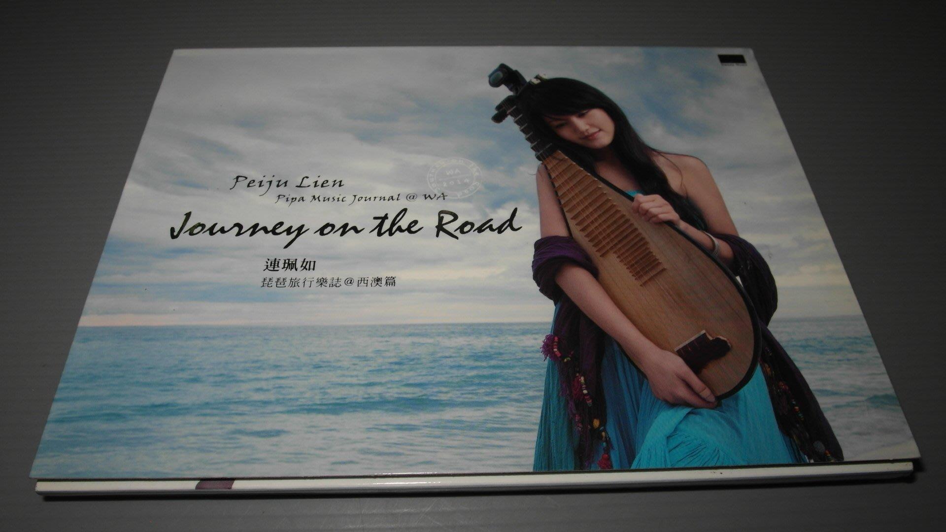 連珮如 琵琶演奏 琵琶旅行樂誌@西澳篇 片美 保存良好 出貨前會檢查和播放