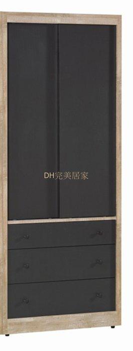 【DH】貨號D5-9名稱《天閣》工業風2.7尺三抽衣櫃(圖一)備有雙門衣櫃可選.台灣製.可訂做.主要地區免運費