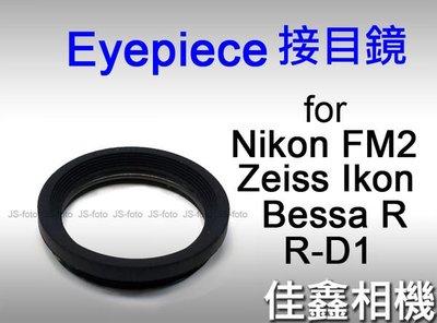 @佳鑫相機@(全新品)Eyepiece 接目鏡 for Nikon FM2 FM3A FE2, Zeiss Ikon, Bessa, R-D1 現貨!