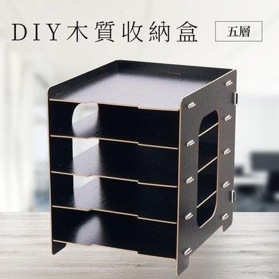 【TRENY直營】(五層 DIY木質收納盒 黑) 書架 桌上置物架 文具 文件 辦公収納 簡約 02-B