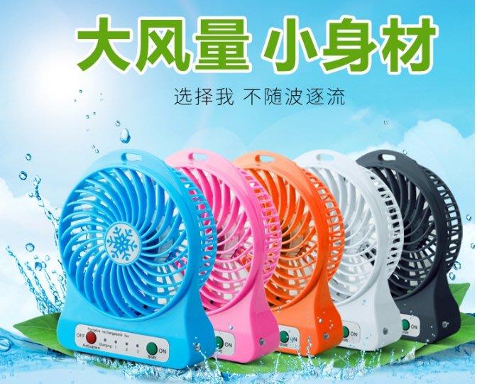 三段式LDE燈USB隨身手持風扇電風扇充電式電風扇18650鋰電池