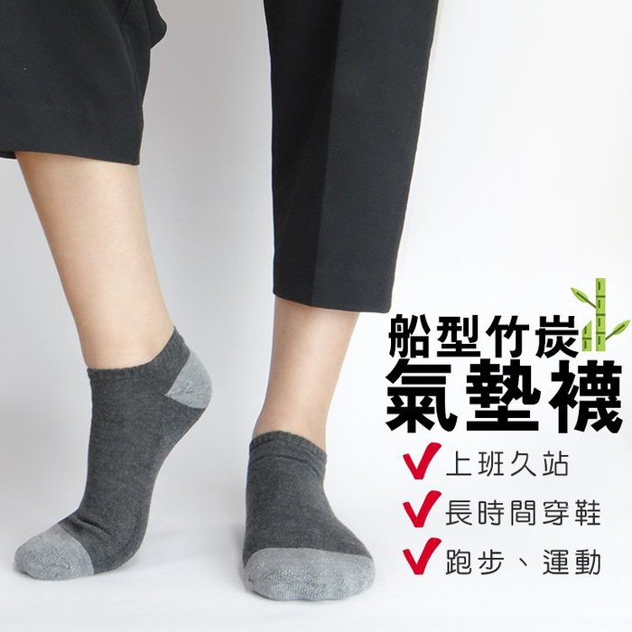 船型雙色氣墊運動襪 船型襪 襪子 台灣製【森亞絲】