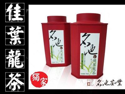 【名池茶業】特色茶-養生保健茶-佳葉龍...