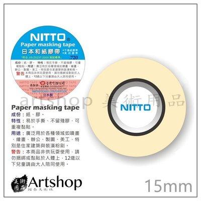 【Artshop美術用品】NITTO 日本和紙膠帶 1.5cm Z0606-15 日本製