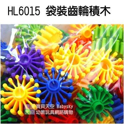 ◎寶貝天空◎【HL6015 袋裝齒輪積...