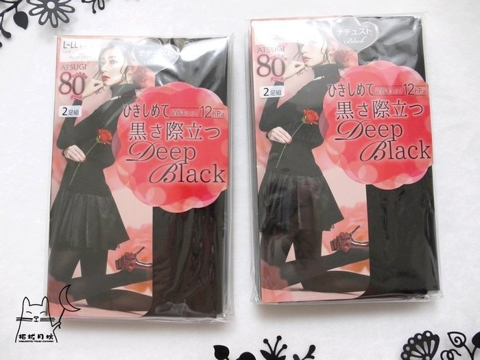 【拓拔月坊】厚木 ATSUGI 80丹 著壓 BLACK 注目感 兩足組 褲襪 日本製~現貨!