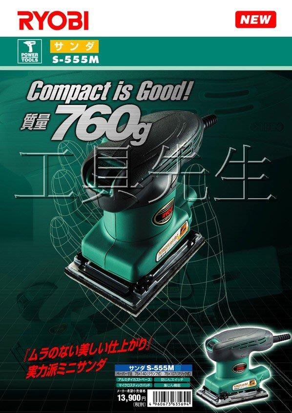 含稅價/S-555M.有集塵口可接吸塵器【工具先生】日本.RYOBI 磨砂機/砂紙機/拋光機 最輕巧機型 非 S-550