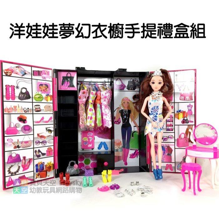 ◎寶貝天空◎【洋娃娃夢幻衣櫥手提禮盒組】芭比時尚衣櫃人物組,Barbie洋娃娃,魔幻衣櫥,打扮服飾搭配,家家酒玩具