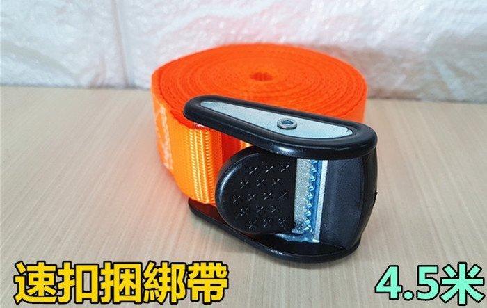 速扣捆綁帶 綑綁帶 捆綁繩 車頂架安全帶 行李架 捆綁器 布猴 4.5M×2.5CM