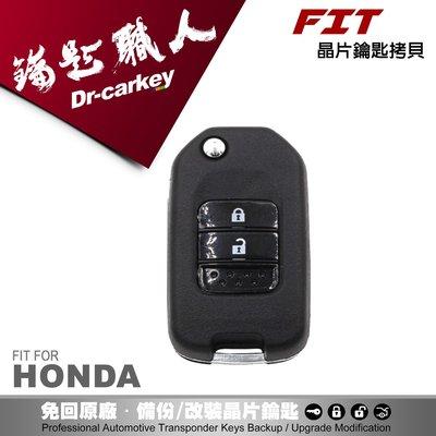 【汽車鑰匙職人】HONDA FIT3 ...