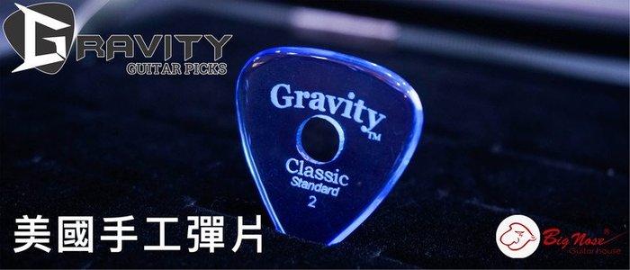 大鼻子樂器 Gravity 美國手工彈片 Pick Classic Standard 2.0 Polish