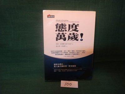 【愛悅二手書坊 03-21】態度萬歲! 凱斯˙哈瑞爾 著 商周