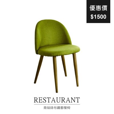 【祐成傢俱】喬絲綠布鐵藝餐椅